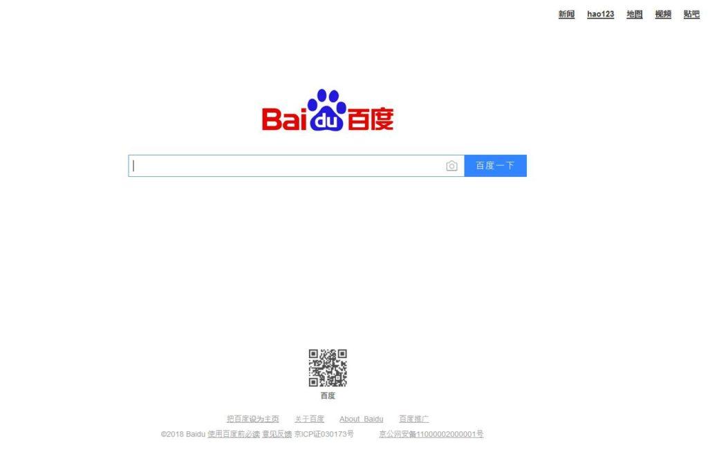 Baidu le moteur de recherche Chinois