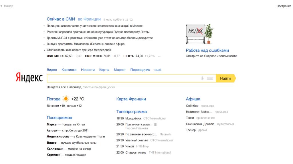 Yandex le moteur de recherche Russe